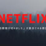 【NETFLIX】「有効期限が切れました」が表示された時の原因と対処法