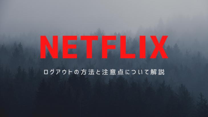 【NETFLIX】ログアウト方法と実施する際の注意点