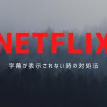 【NETFLIX】字幕が消える/表示されない…対処法は?