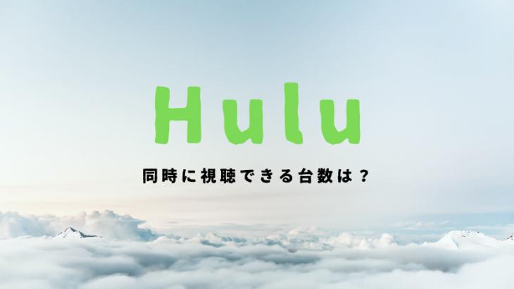 【Hulu】同時視聴できる台数は?利用規約や共有相手に注意