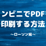 「ローソン」でPDFファイルを印刷する方法