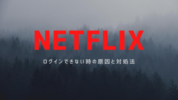 【NETFLIX】ログインできない時の原因と対処法