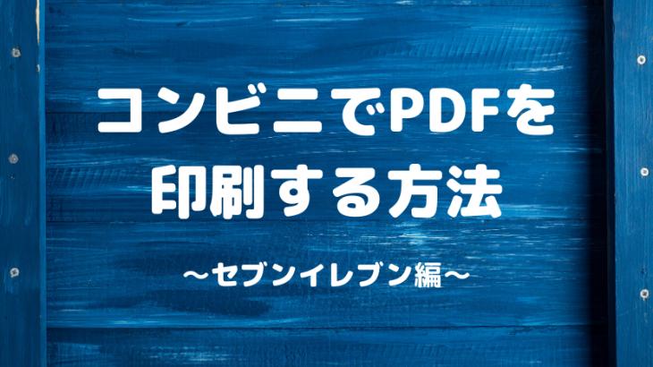 「セブンイレブン」でPDFファイルを印刷する方法
