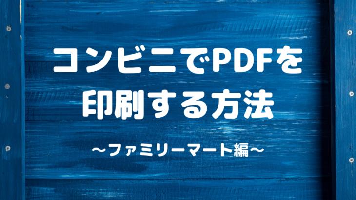 「ファミリーマート」でPDFデータを印刷する方法は?